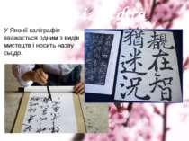 Каліграфія У Японії каліграфія вважається одним з видів мистецтв і носить наз...