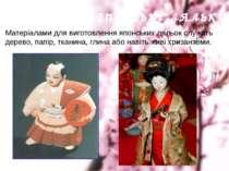 Традиційні японські ляльки Матеріалами для виготовлення японських ляльок служ...