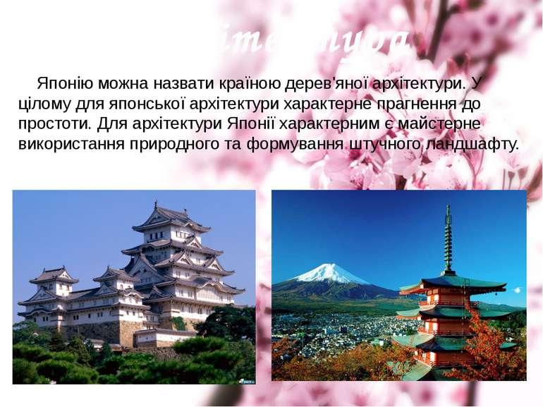 Архітектура Японію можна назвати країною дерев'яної архітектури. У цілому для...