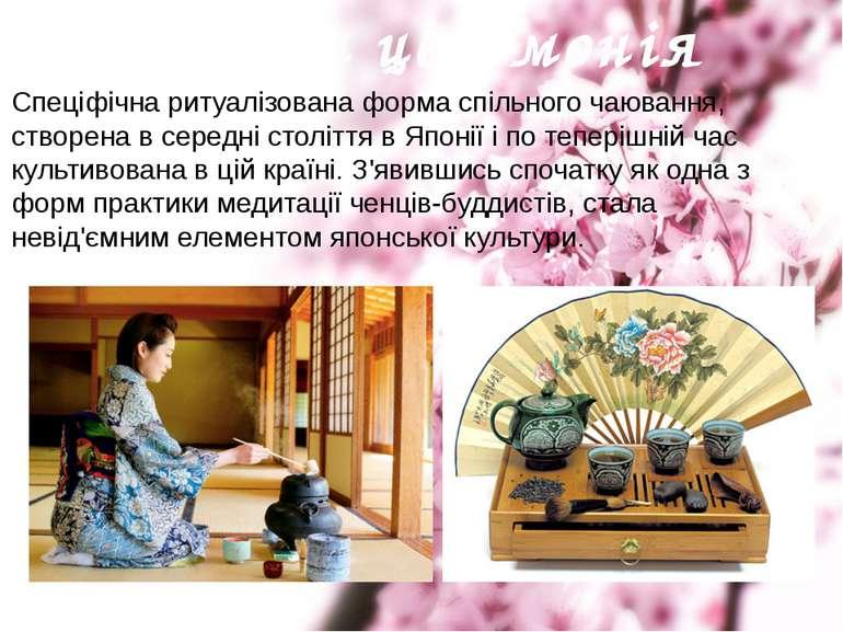 Чайна церемонія Cпеціфічна ритуалізована форма спільного чаювання, створена в...