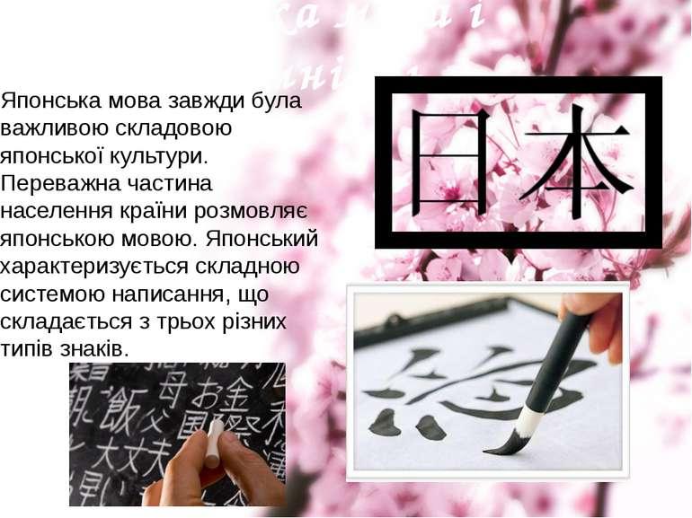 Японська мова і писемність Японська мова завжди була важливою складовою японс...