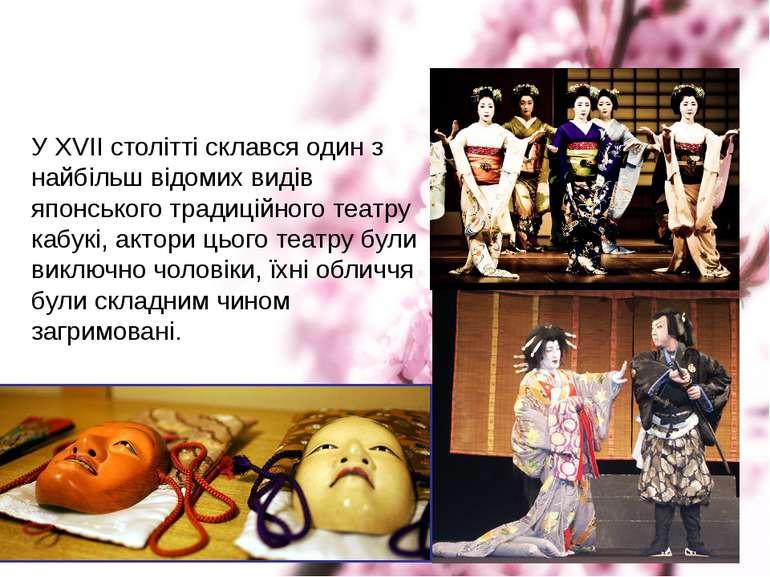 Театр У XVII столітті склався один з найбільш відомих видів японського традиц...