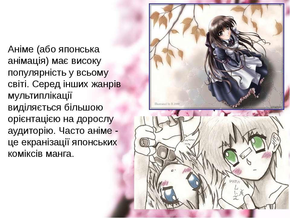 Аніме і манга Аніме (або японська анімація) має високу популярність у всьому ...