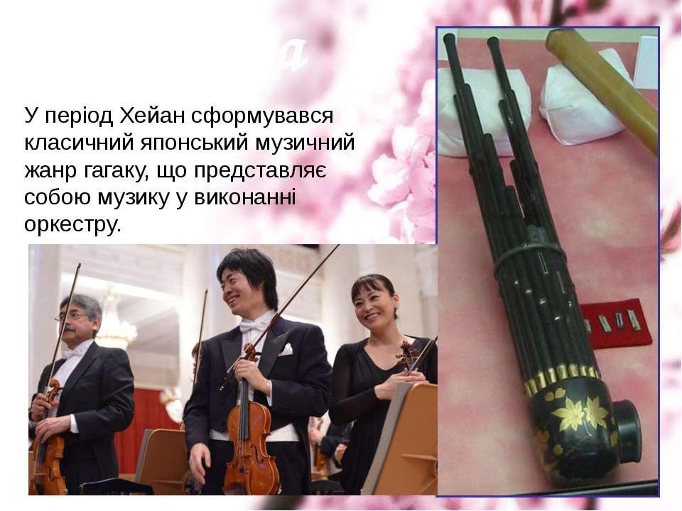 Музика У період Хейан сформувався класичний японський музичний жанр гагаку, щ...