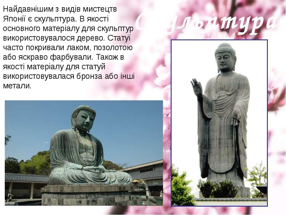 Скульптура Найдавнішим з видів мистецтв Японії є скульптура. В якості основно...