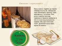 Етикет і харчування Мусульмани, подібно до євреїв, обмежуються в їжі, заборон...
