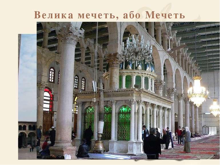 Велика мечеть, або Мечеть Омейядів