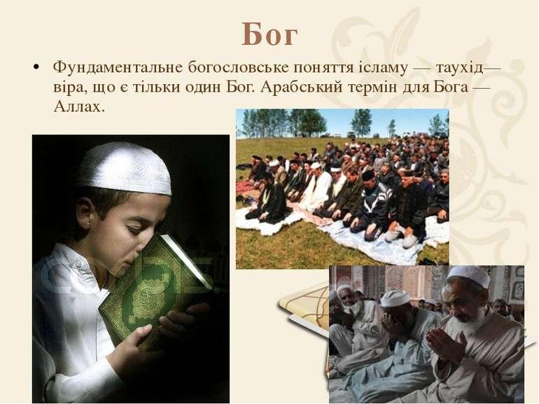 Бог Фундаментальне богословське поняття ісламу — таухід— віра, що є тільки од...