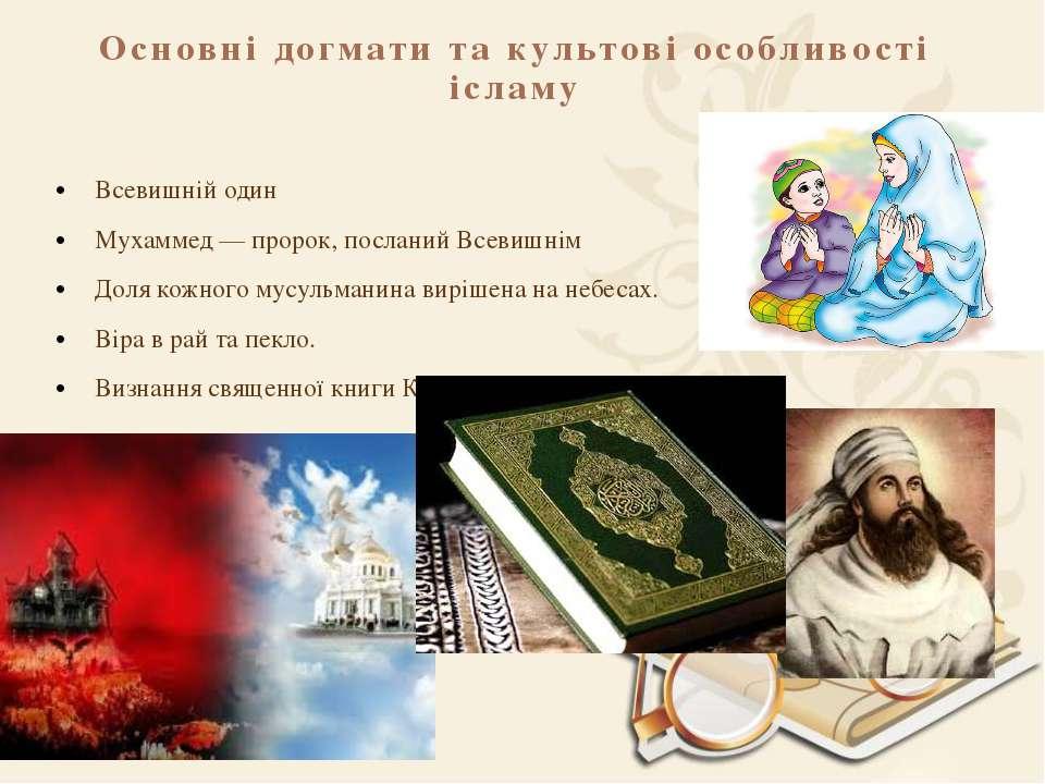 Основні догмати та культові особливості ісламу Всевишній один Мухаммед — прор...