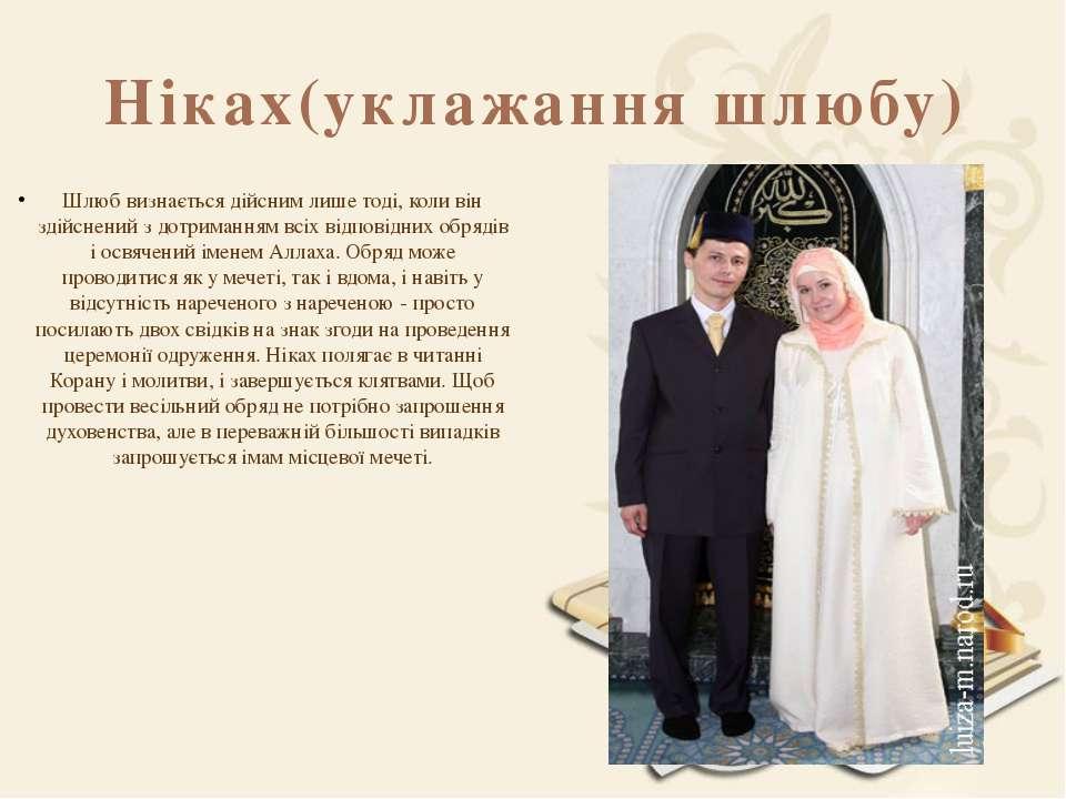 Ніках(уклажання шлюбу) Шлюб визнається дійсним лише тоді, коли він здійснений...