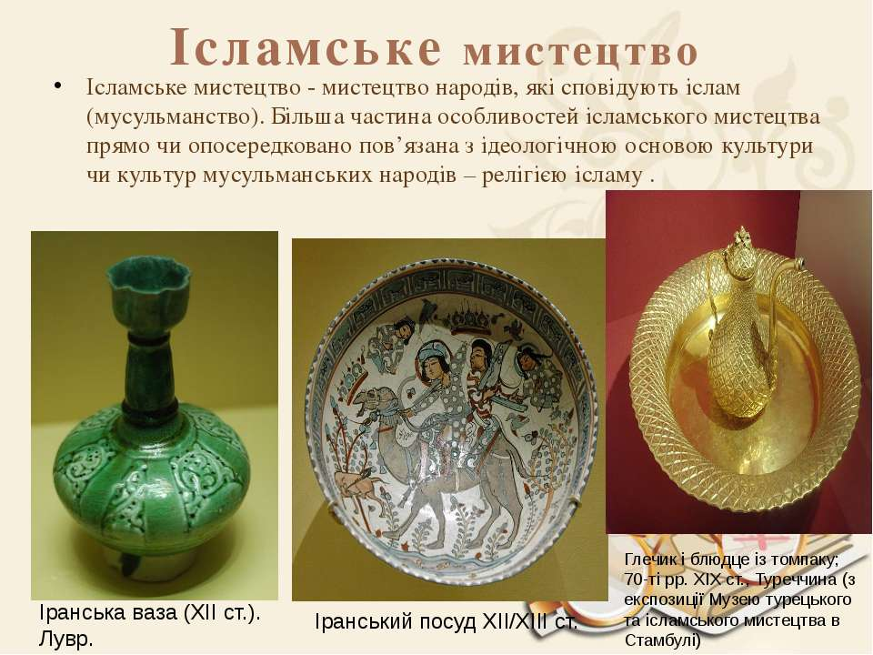 Ісламське мистецтво Ісламське мистецтво - мистецтво народів, які сповідують і...