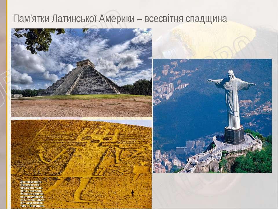 Пам'ятки Латинської Америки – всесвітня спадщина