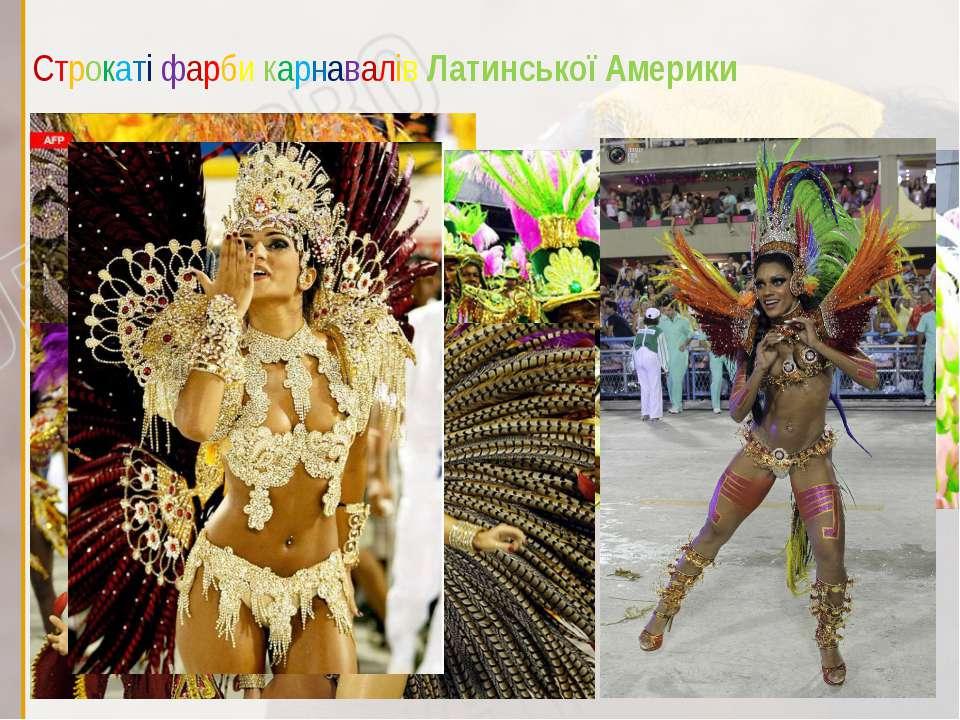 Строкаті фарби карнавалів Латинської Америки