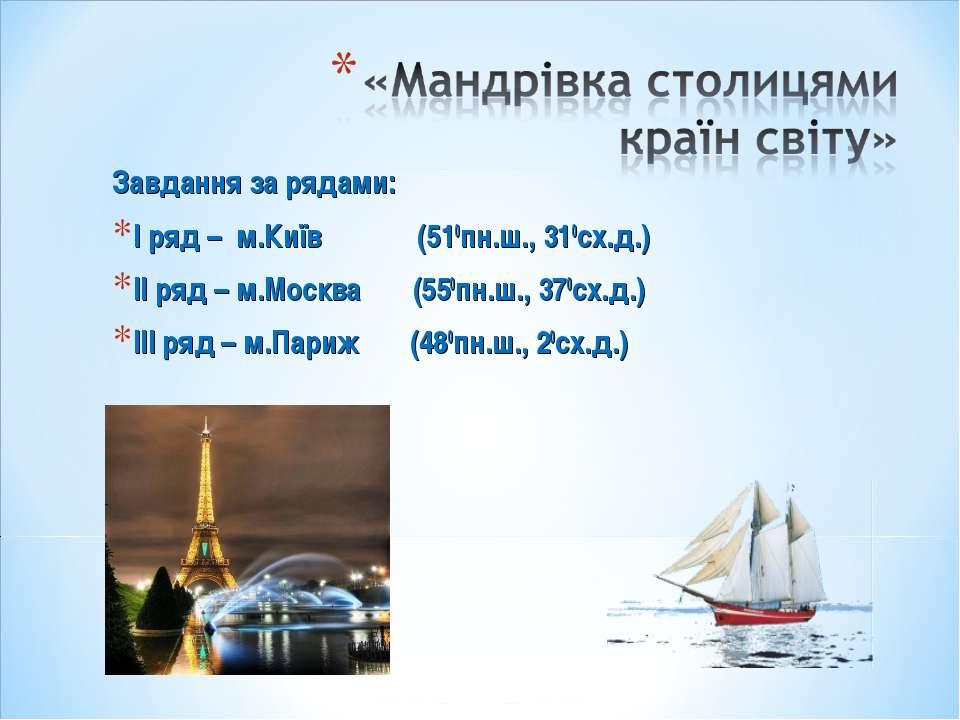 Завдання за рядами: І ряд – м.Київ (510пн.ш., 310сх.д.) ІІ ряд – м.Москва (55...