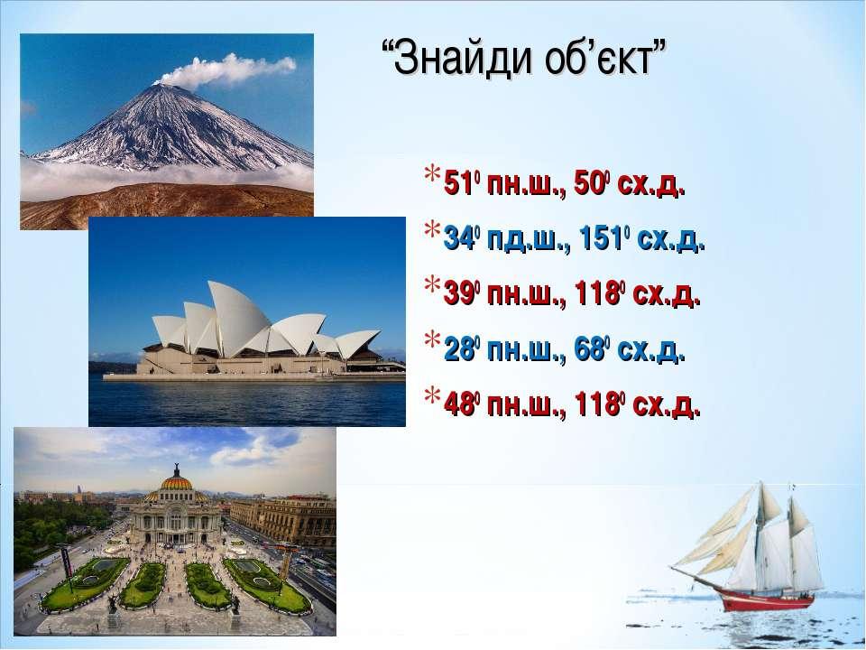 510 пн.ш., 500 сх.д. 340 пд.ш., 1510 сх.д. 390 пн.ш., 1180 сх.д. 280 пн.ш., 6...