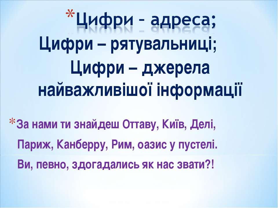 За нами ти знайдеш Оттаву, Київ, Делі, Париж, Канберру, Рим, оазис у пустелі....