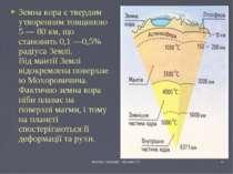 Вчитель географії - Ніколюк Л.П. * Земна кора є твердим утворенням товщиною 5...