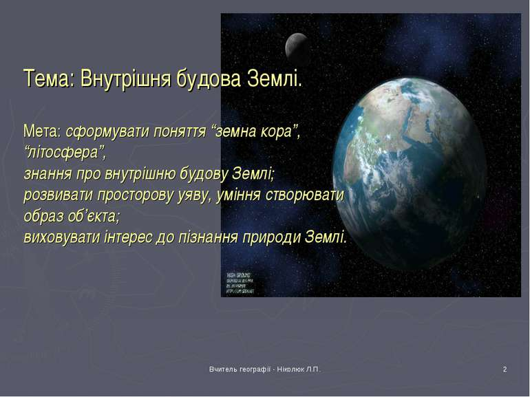 Вчитель географії - Ніколюк Л.П. * Тема: Внутрішня будова Землі. Мета: сформу...