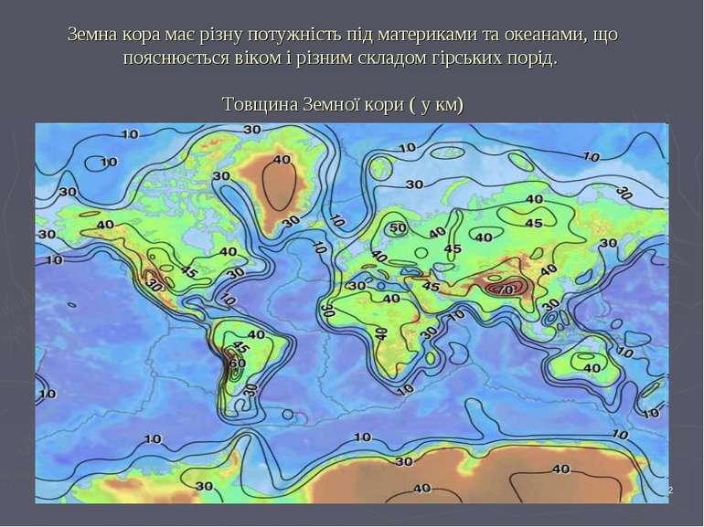 Вчитель географії - Ніколюк Л.П. * Земна кора має різну потужність під матери...