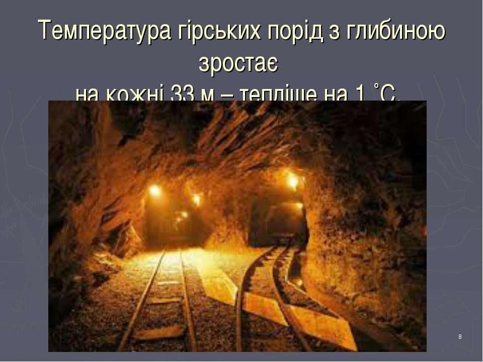 Вчитель географії - Ніколюк Л.П. * Температура гірських порід з глибиною зрос...