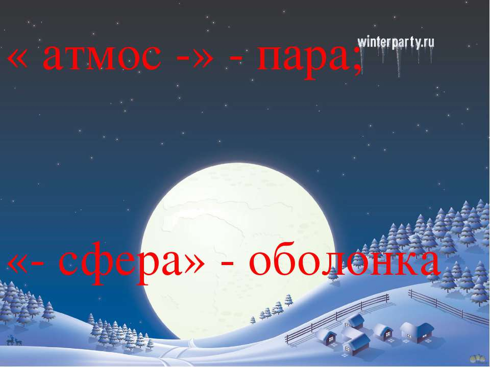 « атмос -» - пара; «- сфера» - оболонка