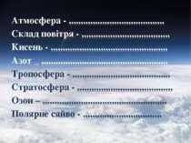 Атмосфера - ,,,,,,,,,,,,,,,,,,,,,,,,,,,,,,,,,,,,,,,, Склад повітря - ,,,,,,,,...