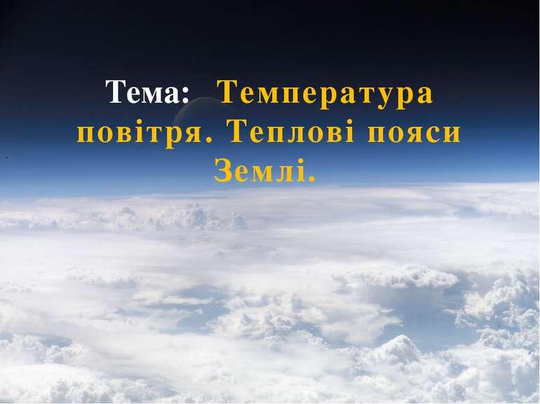 Тема: Температура повітря. Теплові пояси Землі. .