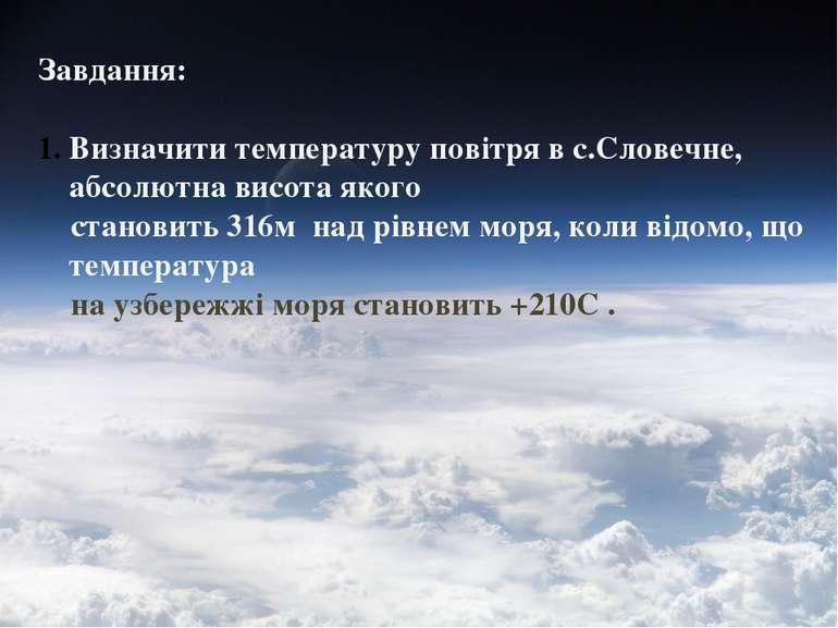 Завдання: Визначити температуру повітря в с.Словечне, абсолютна висота якого ...