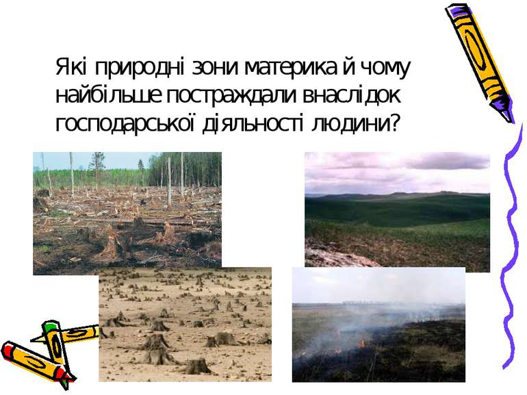Які природні зони материка й чому найбільше постраждали внаслідок господарськ...