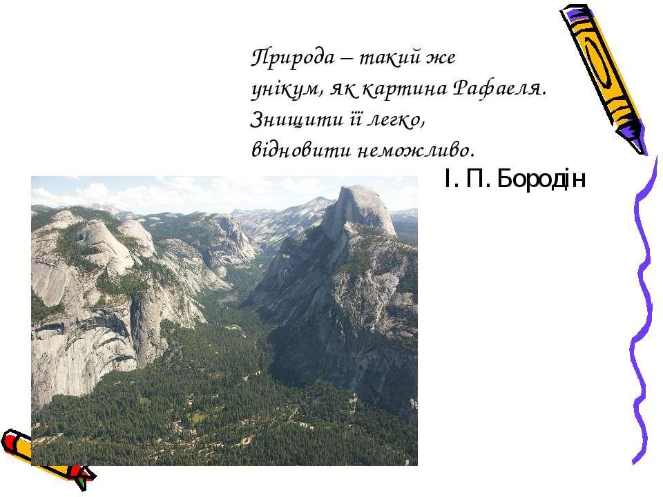 Природа – такий же унікум, як картина Рафаеля. Знищити її легко, відновити не...