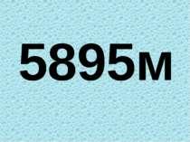 5895м