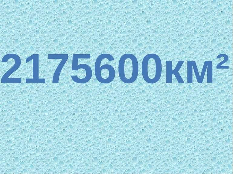 2175600км²
