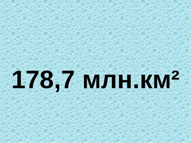 178,7 млн.км²