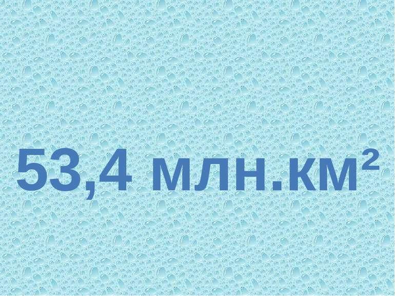 53,4 млн.км²