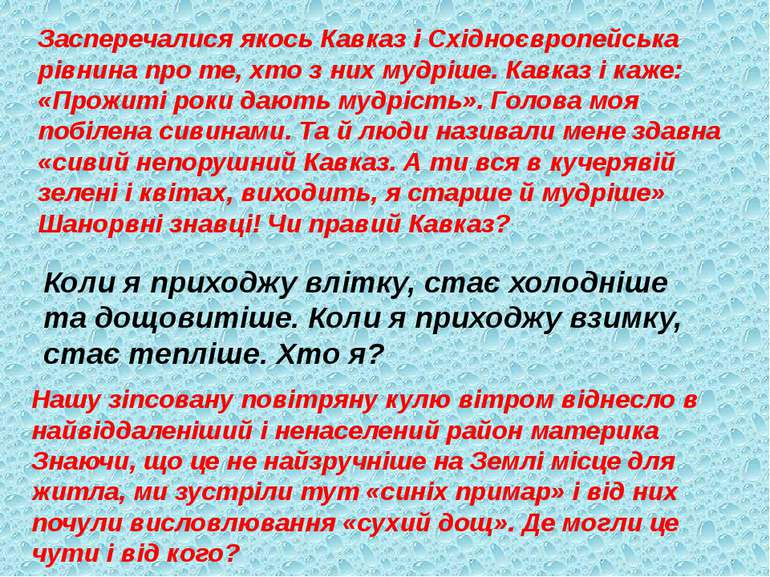 Засперечалися якось Кавказ і Східноєвропейська рівнина про те, хто з них мудр...