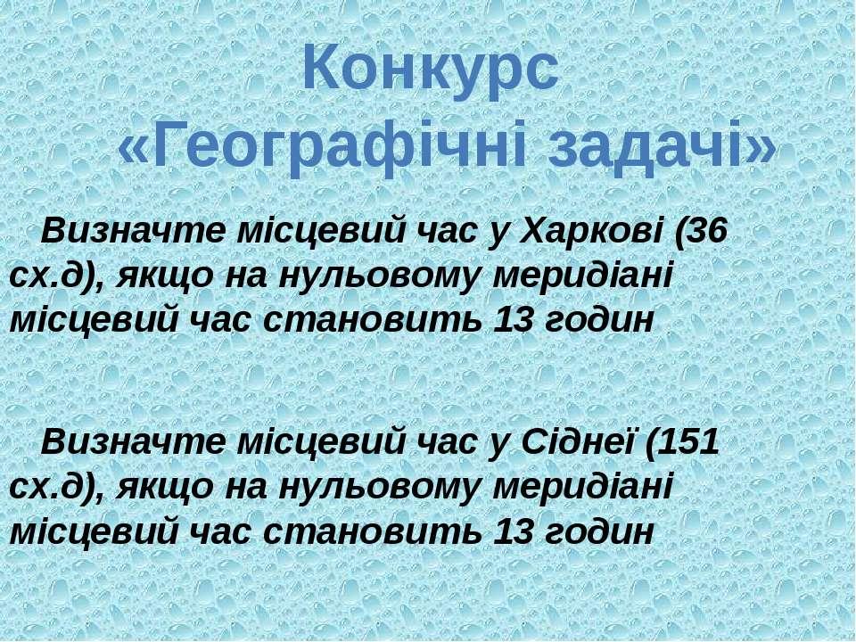 Визначте місцевий час у Харкові (36 сх.д), якщо на нульовому меридіані місцев...