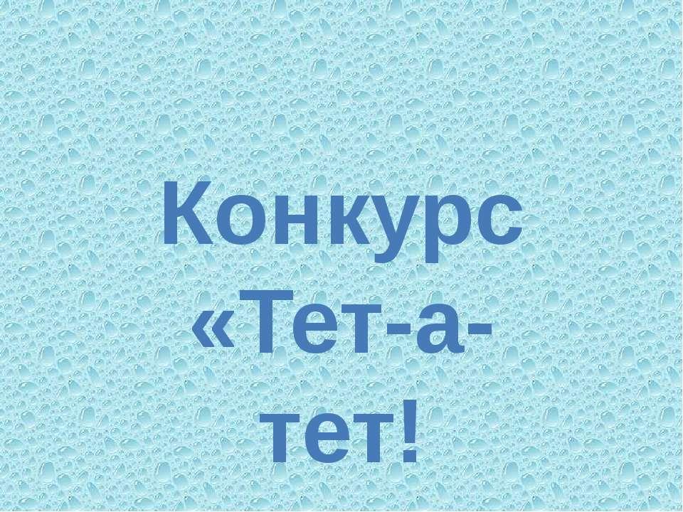 Конкурс «Тет-а-тет!