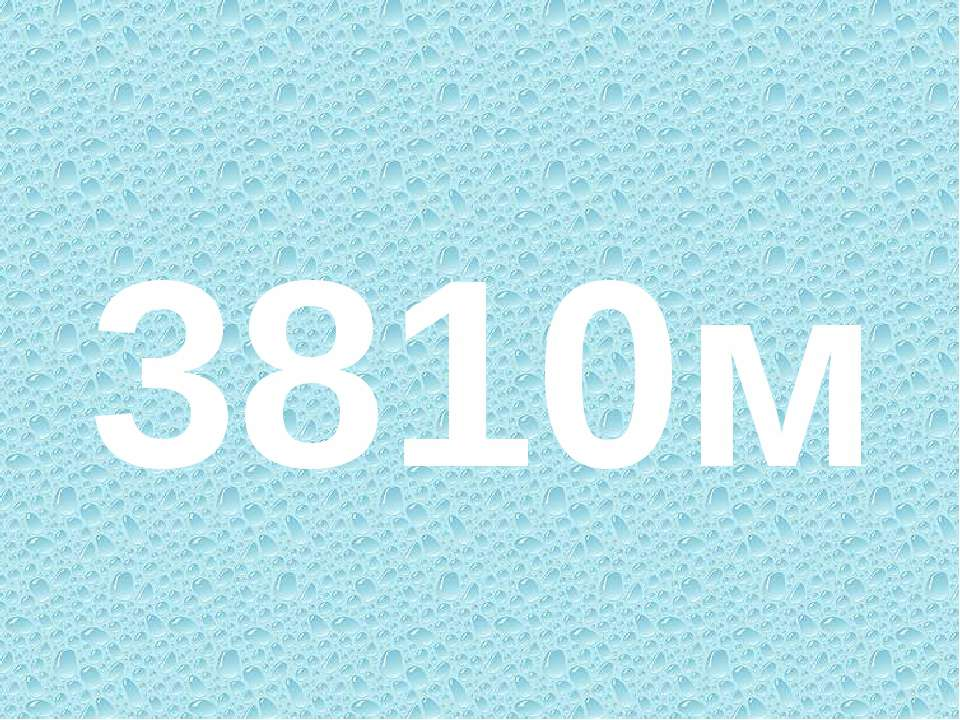3810м