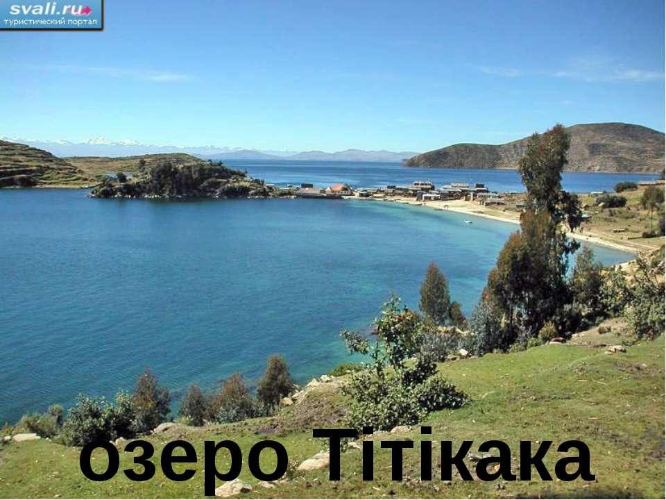 озеро Тітікака