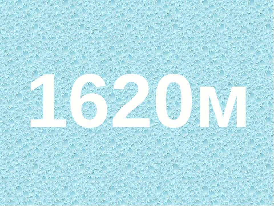 1620м