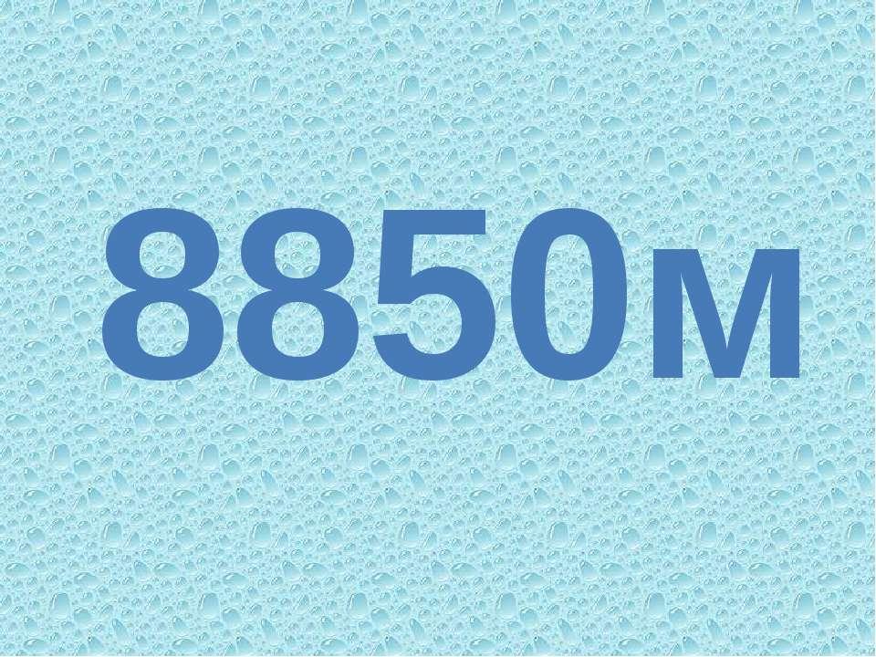 8850м