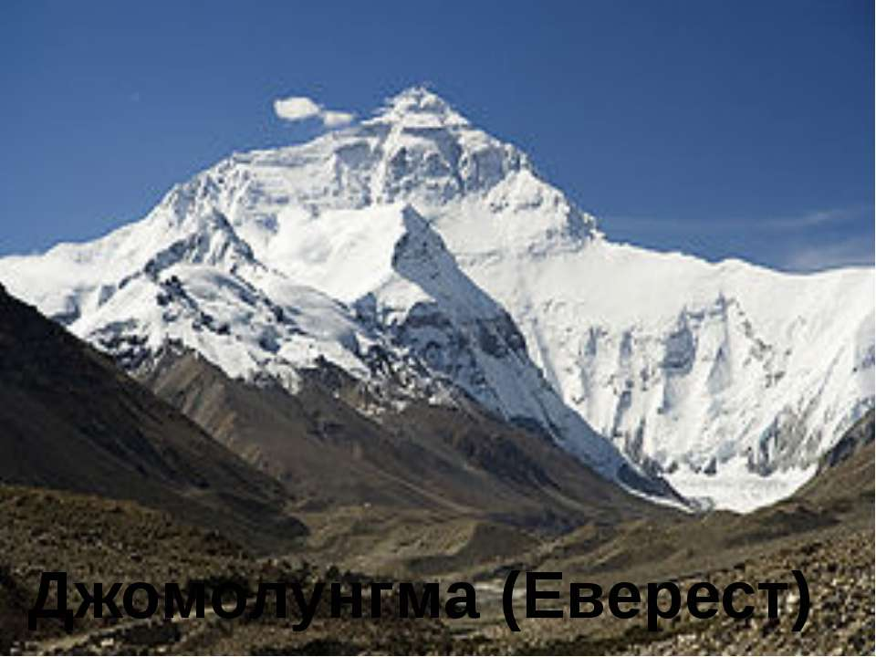 Джомолунгма (Еверест)