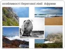 особливості берегової лінії Африки
