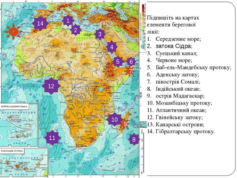 Підпишіть на картах елементи берегової лінії: Середземне море; затока Сідра; ...