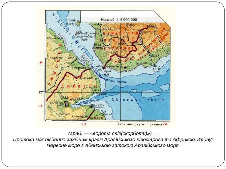 (араб.— «ворота сліз(скорботи)»)— Протока між південно-західним краєм Араві...