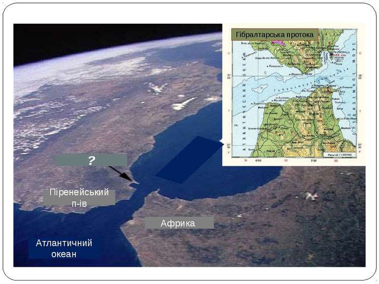 Гібралтарська протока ? Піренейський п-ів Африка Атлантичний океан