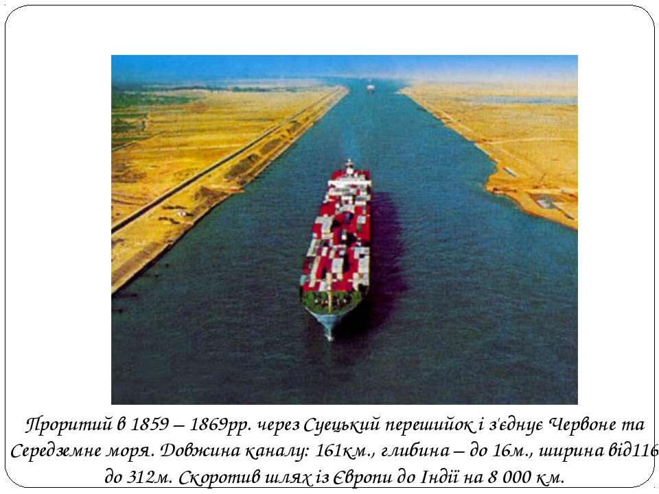 Проритий в 1859 – 1869рр. через Суецький перешийок і з'єднує Червоне та Серед...