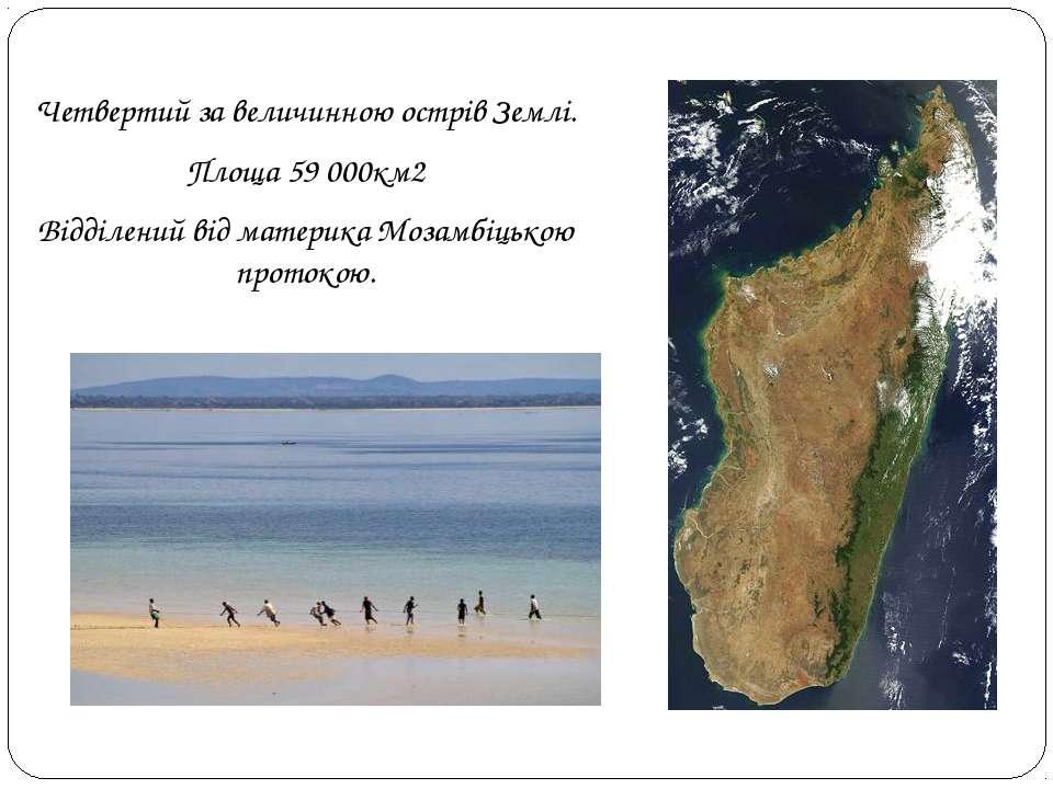 Четвертий за величинною острів Землі. Площа 59 000км2 Відділений від материка...