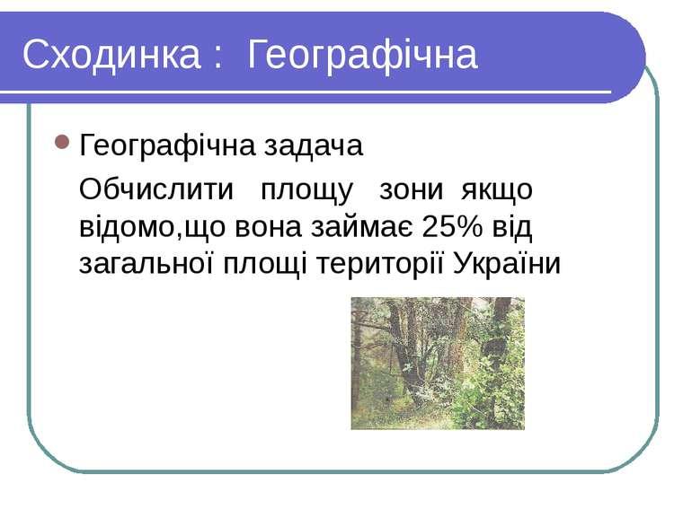 Сходинка : Географічна Географічна задача Обчислити площу зони якщо відомо,що...