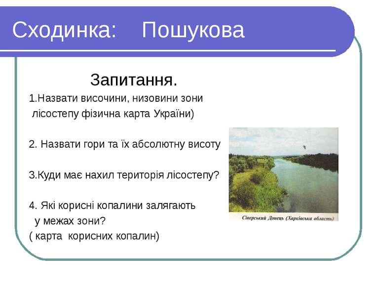 Сходинка: Пошукова Запитання. 1.Назвати височини, низовини зони лісостепу фіз...